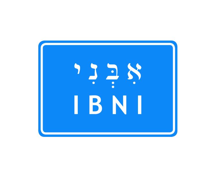 Ibni, Bar, Brand identity, logo design, print Branding for Ibni bar in Tel Aviv. Design Shop by Dan Michman, Graphic designer, branding, brochures, posters, catalogs, books, corporate identity, Internet and web design. עיצוב גרפי, מיתוג, פרינט, מדיה דיגיטלית, אריזות, עיצוב לוגו, קטלוגים, ספרים