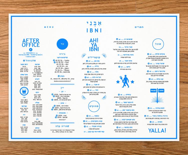 Ibni Bar Brand identity, logo design, print Branding for Ibni bar in Tel Aviv. Design Shop by Dan Michman, Graphic designer, branding, brochures, posters, catalogs, books, corporate identity, Internet and web design. עיצוב גרפי, מיתוג, פרינט, מדיה דיגיטלית, אריזות, עיצוב לוגו, קטלוגים, ספרים