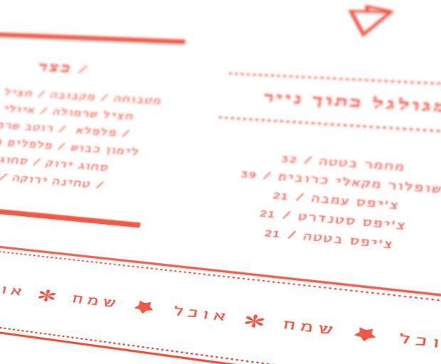 Chiripom Restaurant Brand identity, logo design, packaging Branding for a street food restaurant by celebrity chef Avi Levi. Design Shop by Dan Michman, Graphic designer, branding, brochures, posters, catalogs, books, corporate identity, Internet and web design. עיצוב גרפי, מיתוג, פרינט, מדיה דיגיטלית, אריזות, עיצוב לוגו, קטלוגים, ספרים