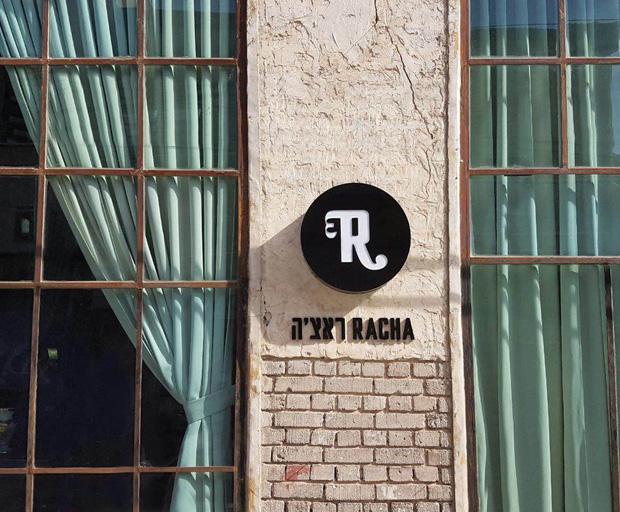 Racha Restaurant Brand identity, logo design, print Branding for a Georgian restaurant in Tel Aviv by celebrity chef Lili Ben Shalom. Design Shop by Dan Michman, Graphic designer, branding, brochures, posters, catalogs, books, corporate identity, Internet and web design. עיצוב גרפי, מיתוג, פרינט, מדיה דיגיטלית, אריזות, עיצוב לוגו, קטלוגים, ספרים
